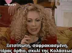 Greek Memes, Funny Greek, Greek Quotes, Funny Facts, Funny Jokes, Mega Series, Funny Phrases, Just For Laughs, Movie Quotes
