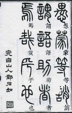 邓石如篆书千字文欣赏(附:《千字文》原文繁体字版、拼音及解释)
