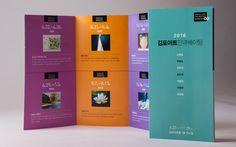 2016김포아트인큐베이팅(Leaflet) |