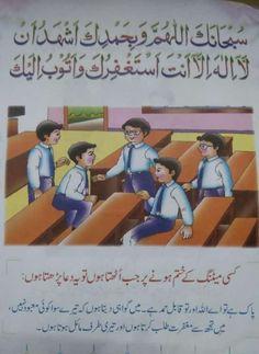 Duaa Islam, Islam Quran, Islam Muslim, How To Read Quran, Ramadan Prayer, Beautiful Dua, Dua In Urdu, Quran Pak, Islam For Kids