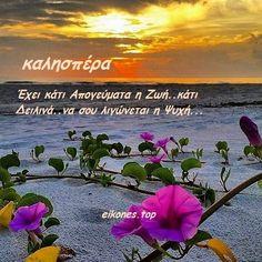 Μια εικόνα χίλιες λέξεις και μια καλησπέρα μοναδική για σένα! - eikones top