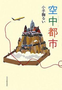 Amazon.co.jp: 空中都市: 小手鞠 るい: 本