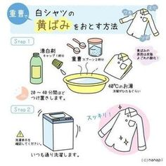重曹で白シャツの黄ばみをおとす方法 in 2020 Clean Sweep, Clean Up, House Chores, Survival Skills, E Design, Keep It Cleaner, Homemaking, Trivia, Clean House