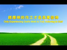 【東方閃電】全能神的發表《經歷神的作工才是真實信神》