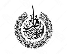 """Items similar to Arabic Calligraphy of """"Haza min fadl rabbi"""", Connected Vector for Laser Cut Islamic Wall Art. on Etsy Adobe Illustrator, Script, Diy Wedding Backdrop, Arabic Calligraphy Art, Islamic Wall Art, Metal Walls, Wooden Signs, Embroidery Patterns, Wall Decals"""