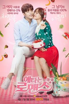 Strawberry-sweet posters and moonlit teasers for My Secret Romance » Dramabeans Korean drama recaps