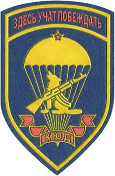 """KUD.5.1.1. Sleeve insignia (badge) cadets of the club """"Young commando"""" of the Moscow Palace of children (youth) work. Plastisol."""