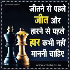 Latest Hindi Quotes on Life Motivational Lines, Motivational Picture Quotes, Motivational Quotes In Hindi, Innocence Quotes, Chankya Quotes Hindi, Qoutes, Chess Quotes, Study Motivation Quotes, Business Motivation