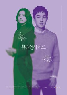"""[Photos] Added main poster and characters posters for the upcoming Korean movie """"Beauty Inside"""" @ HanCinema :: The Korean Movie and Drama Database Supernatural Romance Movies, Bae Sung Woo, Korean Drama Movies, Korean Dramas, Paris Poster, Poster Fonts, Han Hyo Joo, Korean Star, Beauty Inside"""