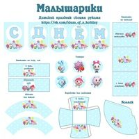 Товары Детский праздник: декор, бесплатные шаблоны – 114 товаров