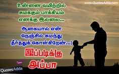 fathers day quotes india