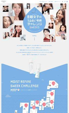 「鎧女子」うるおい素顔チャレンジ | Web Design Clip [L] 2020 Design, Ui Design, Landing Page Design, Picture Design, Wordpress Theme, Digital Marketing, Infographic, Banner, Challenges