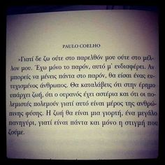 Paolo Coelho Quotes, Greek Words, Greek Quotes, Positive Thoughts, Inspire Me, Philosophy, Poetry, Wisdom, Positivity