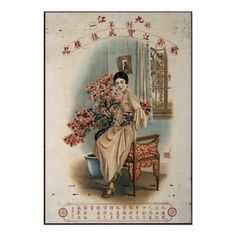 Old 1930s Shanghai China Women Pin-Up Art Poster