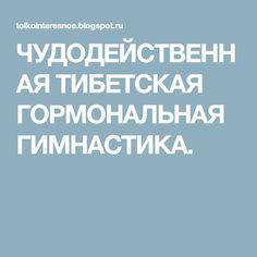 ЧУДОДЕЙСТВЕННАЯ ТИБЕТСКАЯ ГОРМОНАЛЬНАЯ ГИМНАСТИКА.