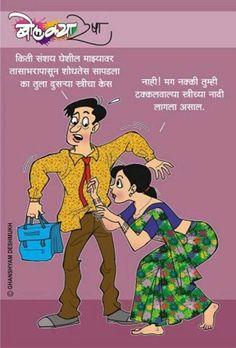 Funny Sms, Funny Jokes In Hindi, Funny Comedy, Fun Funny, Hilarious, Hindi Good Morning Quotes, Morning Inspirational Quotes, Download Comics, Comics Pdf