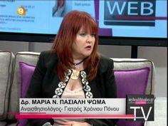 Η ΥΓΕΙΑ ΜΑΣ ΣΗΜΕΡΑ 31-7-2015 Μαρία Ψωμά Πασιαλή Αναισθησιολόγος-Γιατρός Χρόνιου πόνου - YouTube Youtube, Youtubers, Youtube Movies