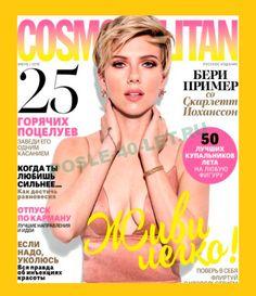 Журнал Cosmopolitan Россия №6 июнь 2016 читать онлайн на сайте posle-40-let.ru.Cosmopolitan Россия №6 июнь 2016 бесплатно без регистрации.