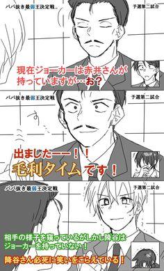 はゆり (@Yuru_conan2) さんの漫画   41作目   ツイコミ(仮) Magic Kaito, Case Closed, Conan, Detective, Joker, Manga, Anime, Kids, Fictional Characters