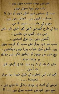 True Love Quotes, Great Quotes, Inspirational Quotes, Motivational, Urdu Quotes, Quotations, Life Quotes, Jokes Quotes, Wisdom Quotes