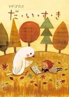 art illustration bird and trees, Hisanori Yoshida
