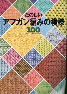 Tunisian crochet 100 patterns - tricotsafe - Picasa Web Albums