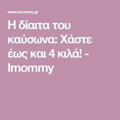 Η δίαιτα του καύσωνα: Χάστε έως και 4 κιλά! - Imommy Nice Body, Diet Tips, How To Plan, How To Make, Health Fitness, Healthy, Food, Busy Bags, Mauve