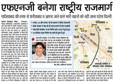 #FNG will be National #Motorway !! It's a right time to #investment in #NCRProperty!!  www.crsgroupndia.com  #CRSGroup  #PropertyConsultant
