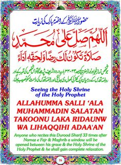 Duaa Islam, Islam Quran, Islamic Dua, Islamic Quotes, Dua In Urdu, Love Is A Choice, Best Qoutes, Islamic Messages, Prophet Muhammad