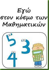εξ3 School Clipart, End Of School Year, Class Management, In Kindergarten, Preschool, Projects To Try, Clip Art, Blog, Maths