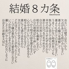 Japanese Quotes, Japanese Words, Positive Messages, Positive Quotes, Wise Quotes, Inspirational Quotes, Happy Words, Favorite Words, Some Words