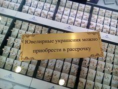 Дворец обручальных колец в Томске. Ювелирные украшения можно приобрести в рассрочку