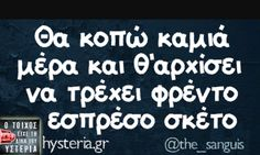 Funny Status Quotes, Funny Statuses, Funny Picture Quotes, Sarcastic Quotes, Jokes Quotes, Funny Greek, Try Not To Laugh, Simple Words, Greek Quotes