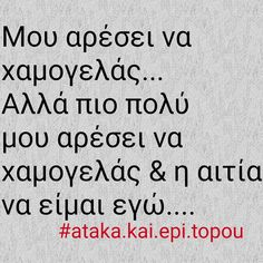 Greek Quotes, Cool Words, Qoutes, Love Quotes, Poems, Angel, Motivation, Nice, Instagram Posts