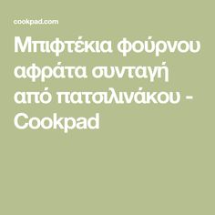 Μπιφτέκια φούρνου αφράτα συνταγή από πατσιλινάκου - Cookpad Meat Recipes, Recipies, Minced Meat Recipe, Mince Meat, Food, Recipes, Eten, Meals, Cooking Recipes