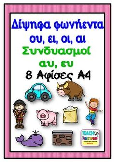 Greek Language, Special Education, Activities For Kids, Parenting, Classroom, Learning, School, Children, Books