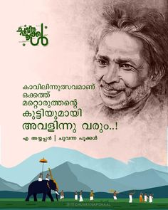 Story Quotes, Status Quotes, Life Quotes, Love Quotes In Malayalam, Miss U My Love, Pilot, Literature, Poems, Joker