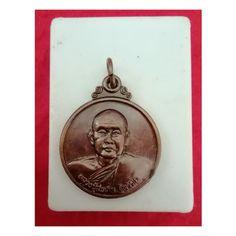 เหรียญหลวงปู่สมชาย ฐิตวิริโย เนื้อทองแดง รุ่นก้องโลก จ.จันทบุรี