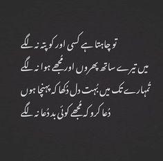 Urdu Quotes With Images, Poetry Quotes In Urdu, Urdu Poetry Romantic, Love Poetry Urdu, Nice Poetry, Poetry Pic, Poetry Lines, Inspirational Quotes About Success, Islamic Inspirational Quotes
