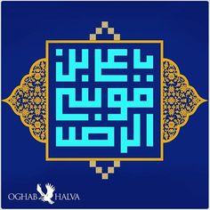 . حلوای عقاب، میلاد با سعادت علی بن موسی الرضا را به تمامی شیعیان جهان تبریک می گوید.