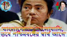 'বাংলাদেশকে ভালোবাসি, তবে পশ্চিমবঙ্গের স্বার্থ আগে''-Bangla News365   Ma...