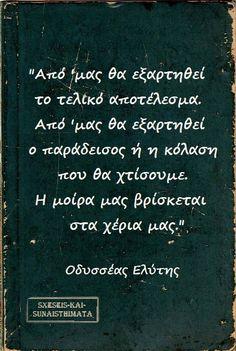 Kai, Greek Quotes, Poems, Thoughts, Sayings, Vampire Diaries, Inspiration, Biblical Inspiration, Lyrics