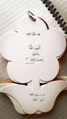 Quran Verses, Quran Quotes, Arabic Quotes, Islamic Quotes, Duaa Islam, Islam Quran, Merida, Word Drawings, Quran Wallpaper