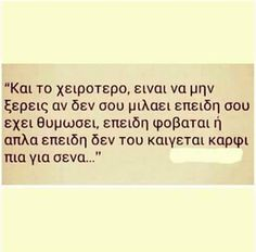 Big Words, Great Words, Greek Quotes, True Words, Talk To Me, Just Love, True Stories, Me Quotes, Psychology