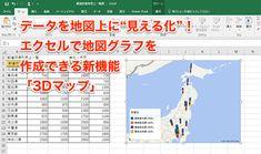 """【Excel新機能】データを地図上に""""見える化""""! エクセルで地図グラフを作成できる「3Dマップ」【いまさら聞けないExcelの使い方講座】"""