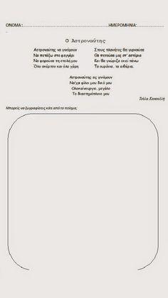 ποιημα.jpg (540×960)