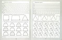 прописи для детей 6-7 лет распечатать бесплатно: 26 тис. зображень знайдено в Яндекс.Зображеннях