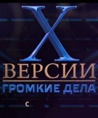 X-Версии. Громкие дела (2014) | Смотреть русские сериалы онлайн