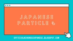 2 Functions of the Japanese particle も-Nihongo Japanese Japanese Particles