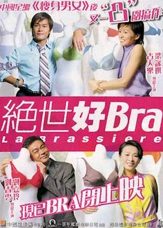 La Brassiere (2001) - definitely not a chick flick! Two guys working at a bra company? Chaos ensues!